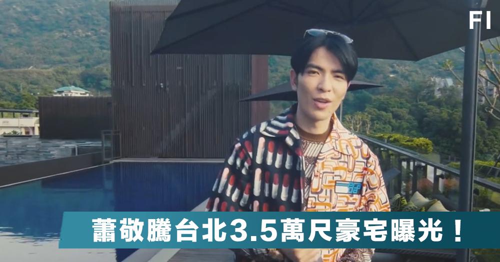【巨星豪宅】台灣巨星蕭敬騰3.5萬呎豪宅,位處台北坐擁私人籃球場天台泳池!