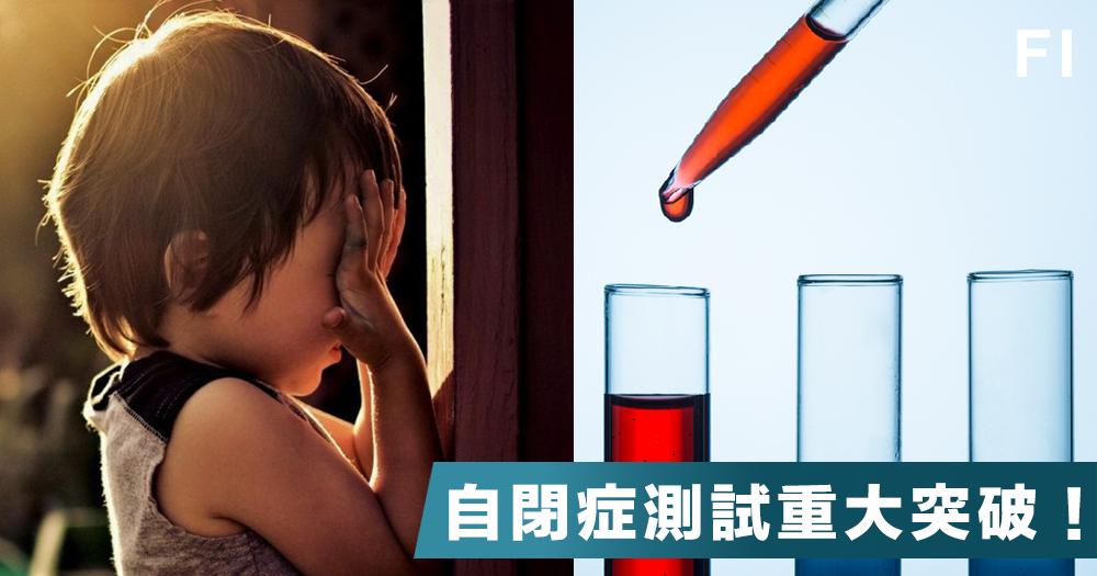 【醫療科學】以往只靠心理評估,現有血液可測自閉症,準確度可達8成!