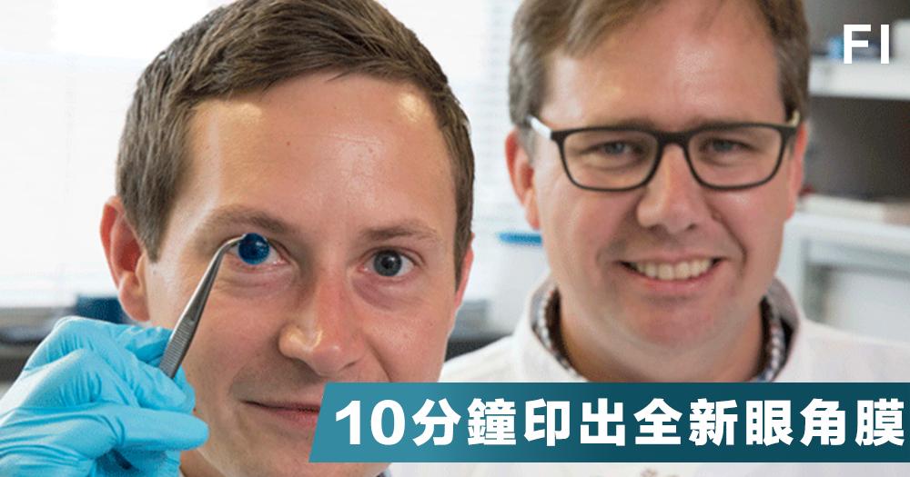 【重見光明】快速3D打印出新眼角膜,未來有望無限量供應,百萬眼疾患者新希望!