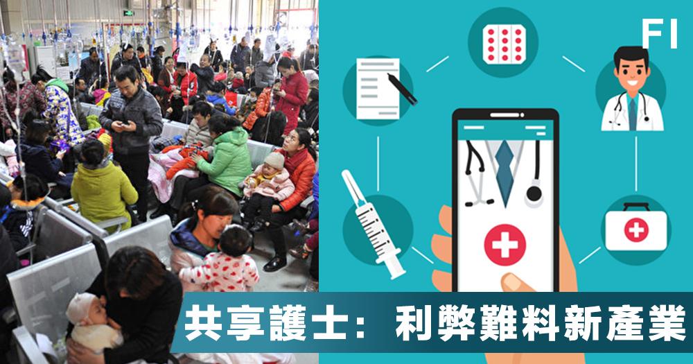 【隨傳隨到】內地興起共享護士app,上門服務臥床病患,利弊難料!