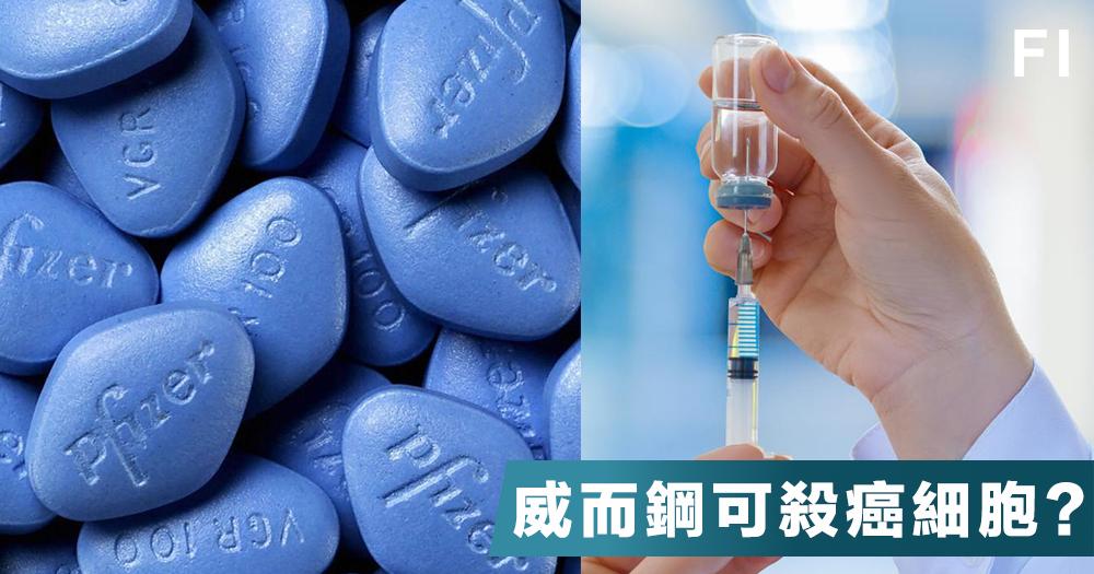 【治癌新法】威而鋼配流感疫苗滅9成癌細胞,術後抗癌將有新突破!