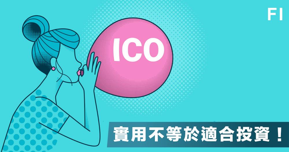 Likecoin的實用價值和投資價值不一樣,想借ICO投資賺錢要自行承擔風險|李思聰|Fortune Insight