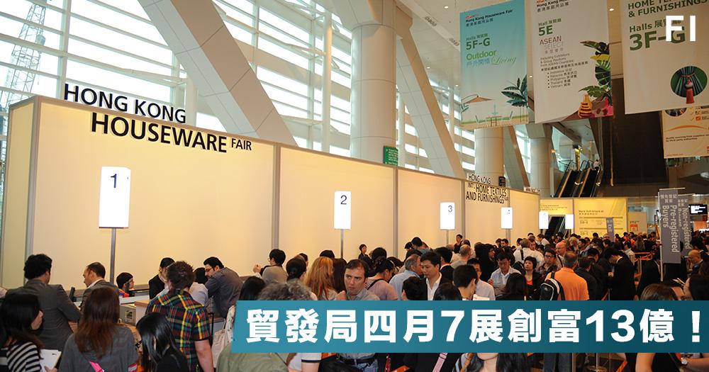 【展覽創富】香港貿發局創富有方,四月份7個展覽創富13億吸23萬買家!