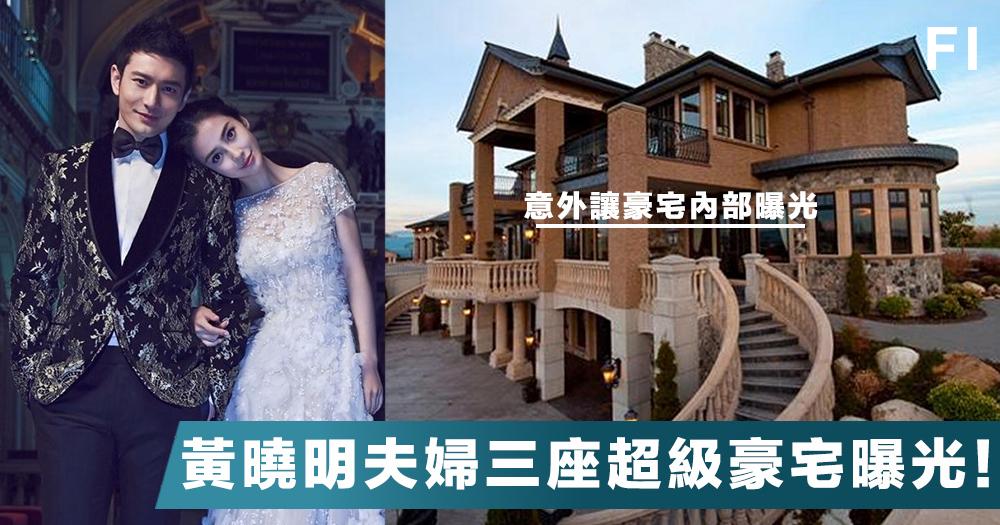 【超級豪宅】黃曉明夫婦3地億元豪宅,年賺多少錢才買得起?裝潢豪華之極!