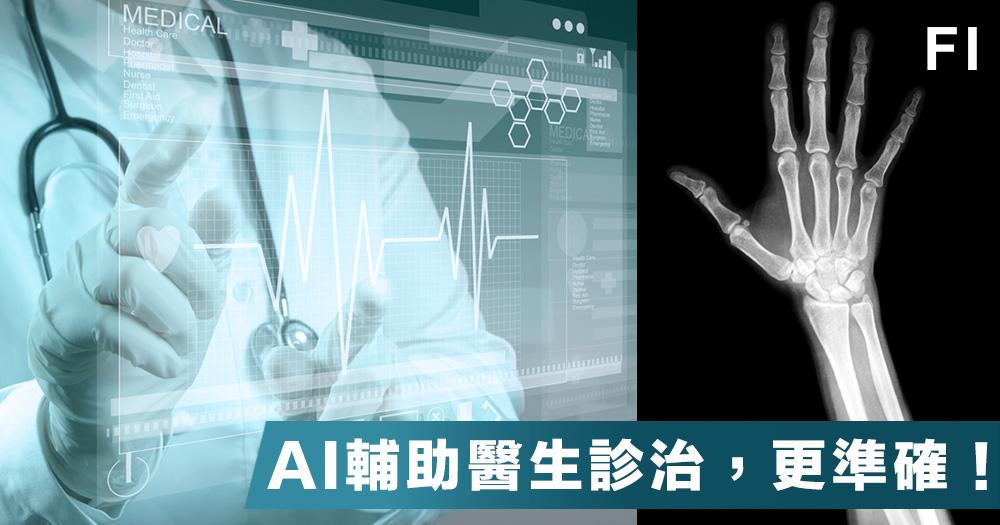 【醫療科技】AI能精準推算手腕骨折狀況,能否代替醫生診症?