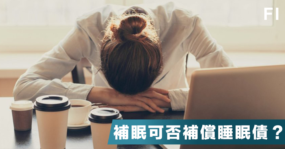 【補充元氣】瑞典大學研究稱日睡不足5小時,死亡率升5成,假日補眠是否可行?