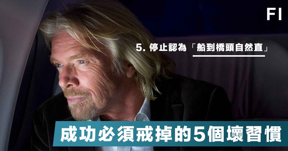 【成功訣竅】想要成功未必需要披荊斬棘,但必須戒掉這5個壞習慣!