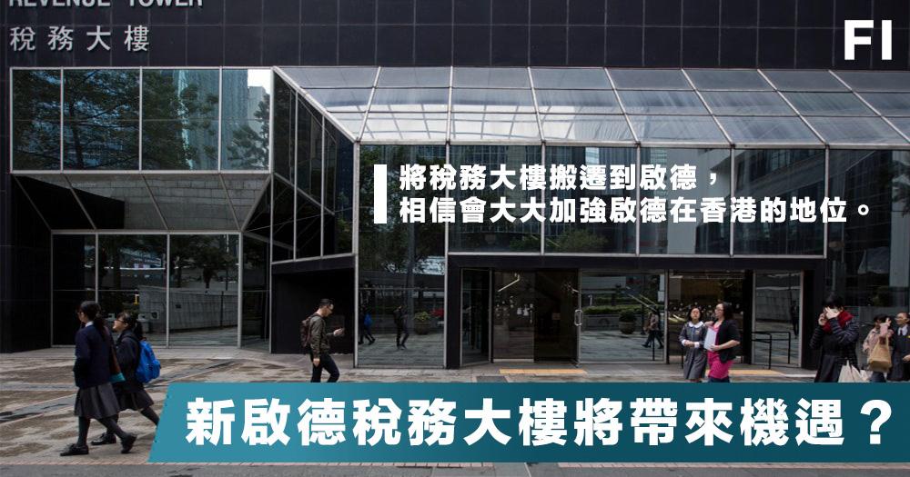 稅務大樓搬遷啟德|Michael Chung|Fortune Insight