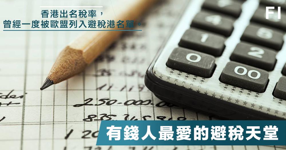 避稅天堂?|Michael Chung|Fortune Insight
