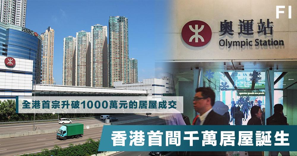 【千萬居屋】香港首間千萬居屋:奧運站富榮花園3房居屋單位,成交價1,065萬元!
