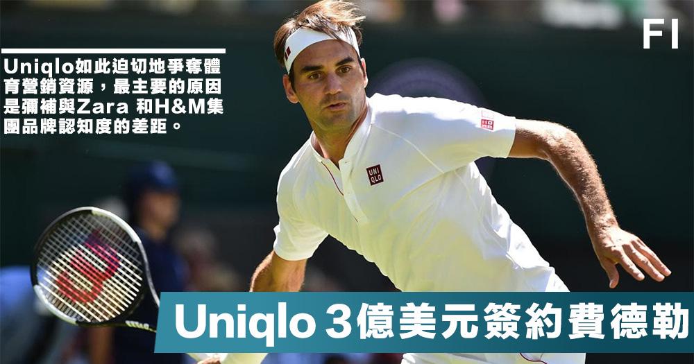 【市場變化】3億美元簽約費德勒,Uniqlo為什麼要花那麼大的力氣簽下一個體育明星?