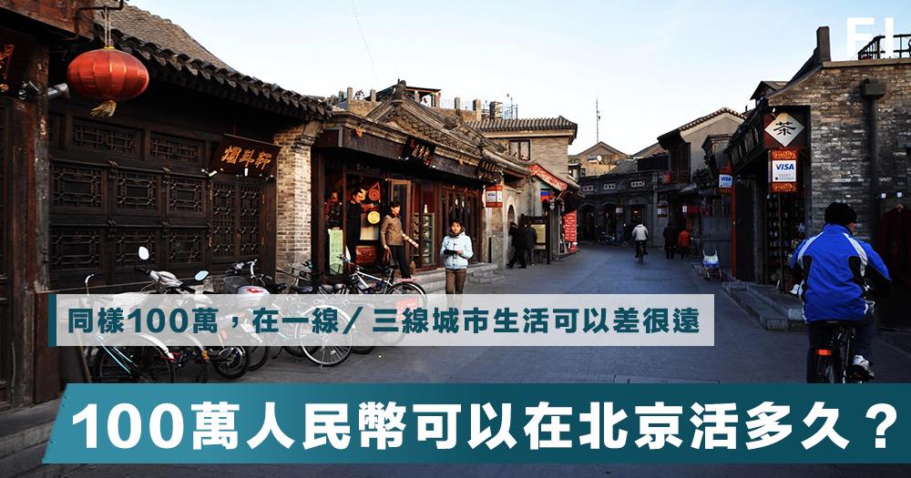 【生活逼人】生存與生活的區別:100萬人民幣,可以在北京「活」多久?