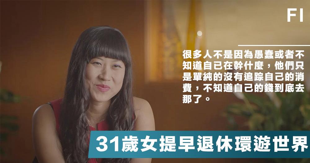 【理財有道】31歲女提早退休環遊世界,她說太多人在理財的時候犯下了這個重大錯誤!