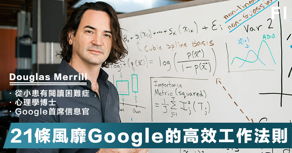 【高效法則】Google首席信息官,分享21條風靡Google的高效工作法則!