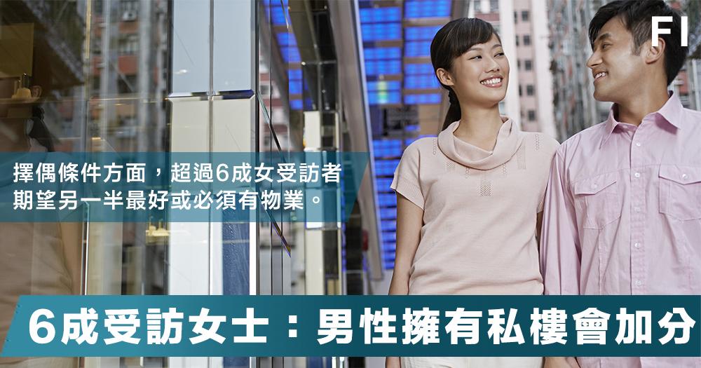 【有樓萬事足?】香港一調查發現,逾6成受訪女士認為「異性擁有私樓」最為吸引!