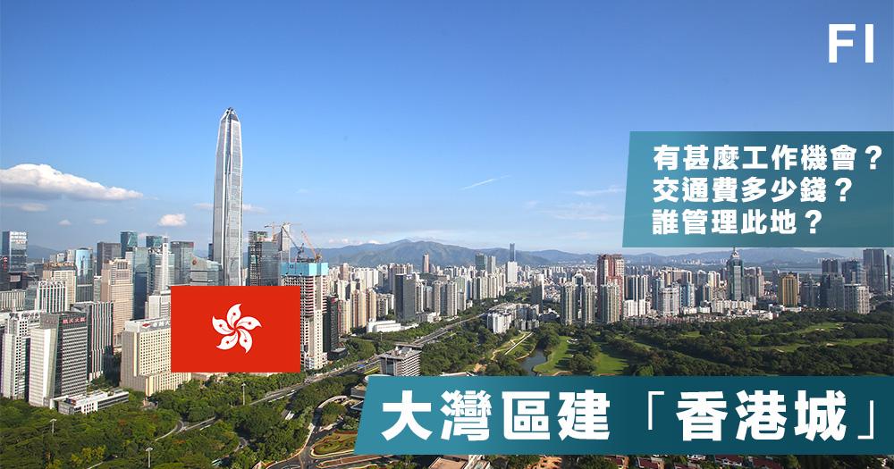 【移居內地】廣東高官引澳門租用橫琴土地之例,提議於大灣區成立「香港城」!