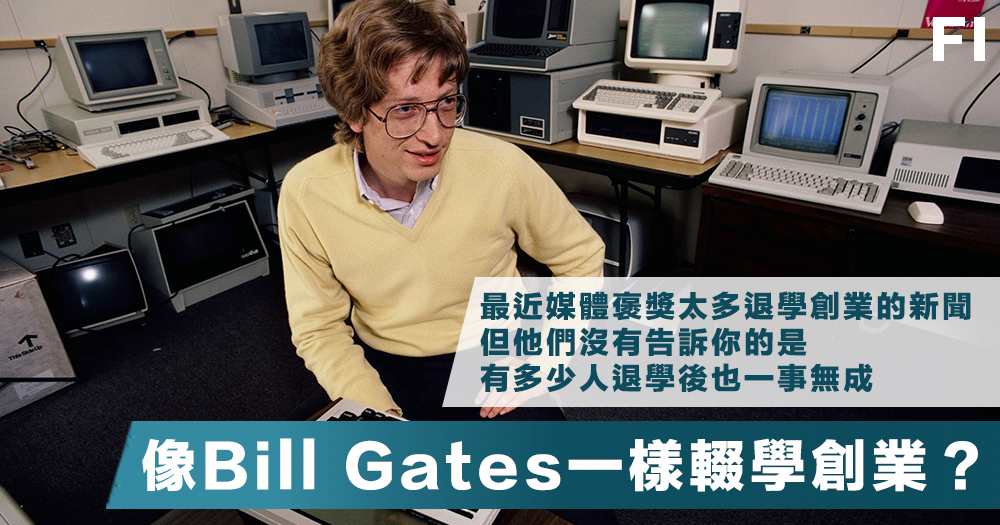 Bill Gates退學創出微軟,你也可以嗎?|我的工作不只是旅行|Fortune Insight