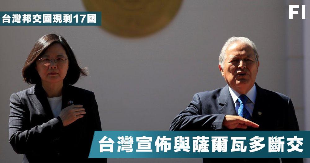 【停止合作】台灣外交部長宣佈與薩爾瓦多斷交,為蔡英文任來第5個國家與其斷交。