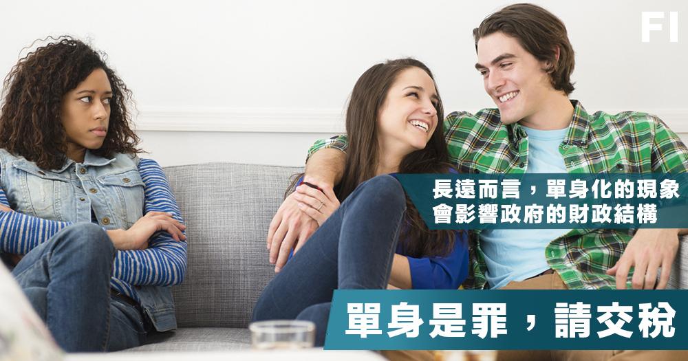 單身是罪,請交稅|Michael Chung|Fortune Insight