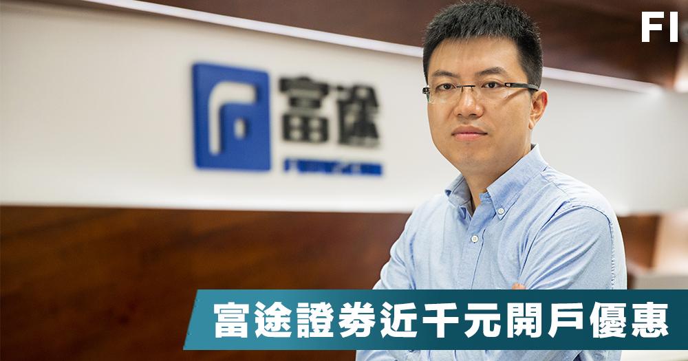 【一世免佣】5百萬用戶的選擇,香港首家全線上開戶:現於富途開戶即享多重優惠!