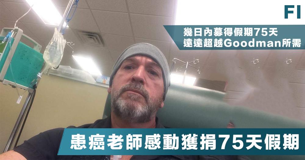 【人性光輝】美國老師罹患腸癌用盡假期進行化療,只好在網上「募捐」,結果令人感動!