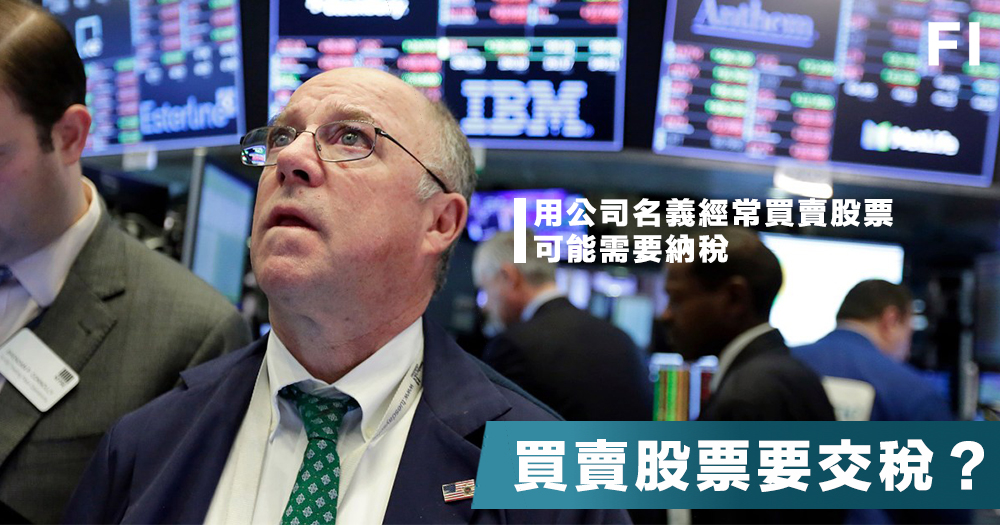 買賣股票要交稅?|Michael Chung|Fortune Insight