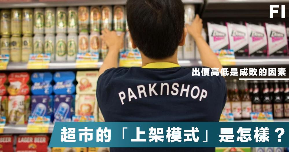 【價高者得】要把貨品放在超市的熱門位置,必先付出「上架費」。究竟超市的「上架模式」為何?