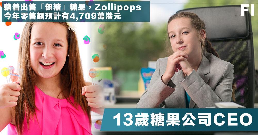 【糖果商機】美國13歲女成功研發保護牙齒糖果,網上擁有7,500間店舖,公司年賺近5,000萬港元!