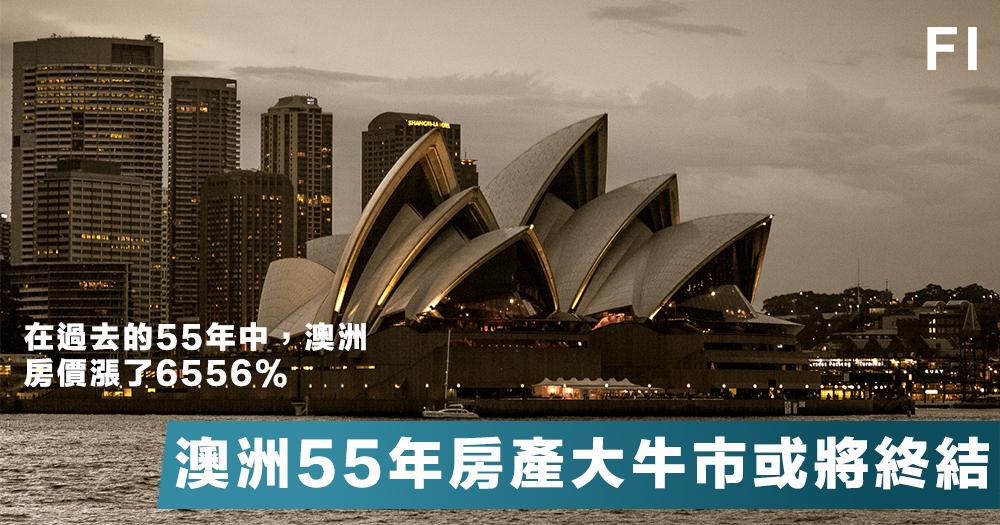 【國外樓市】悉尼房價創2008年以來最大的年度下跌,55年的房產大牛市或將終結。