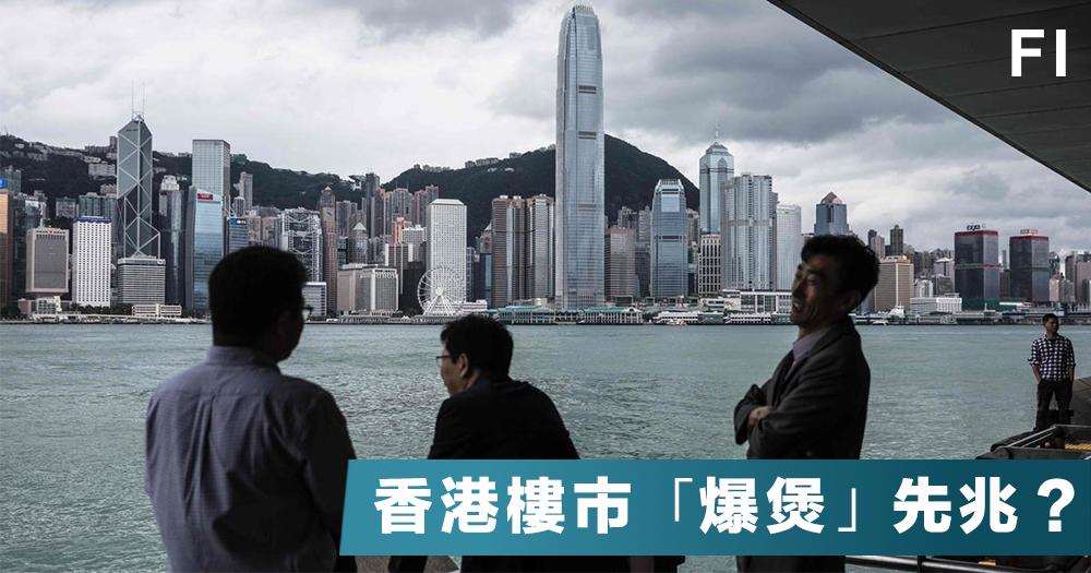 【風雨欲來】買家們寧願損失數十萬定金也要退場,這是香港樓市「爆煲」先兆嗎?