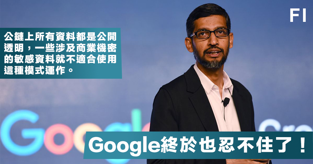 Google終於也忍不住加入區塊鏈這塊新市場中|李思聰|Fortune Insight