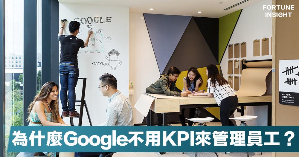 【管理之道】在Google使用OKR的時候,你的公司還在用KPI管理員工?