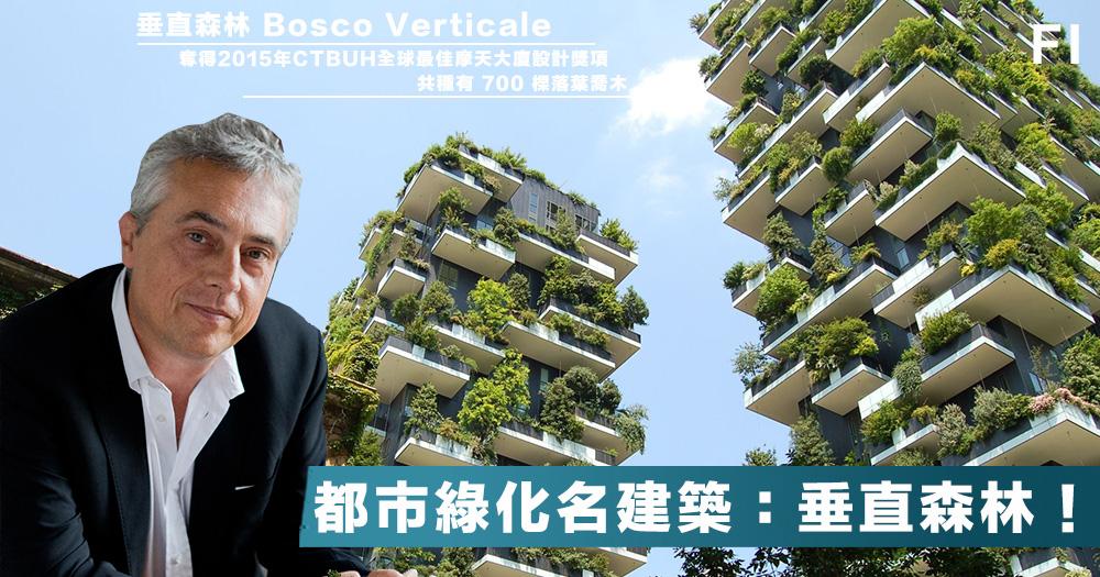 【垂直森林】都市叢林中的一點綠意!建築名師都市綠化傑作:Bosco Verticale!