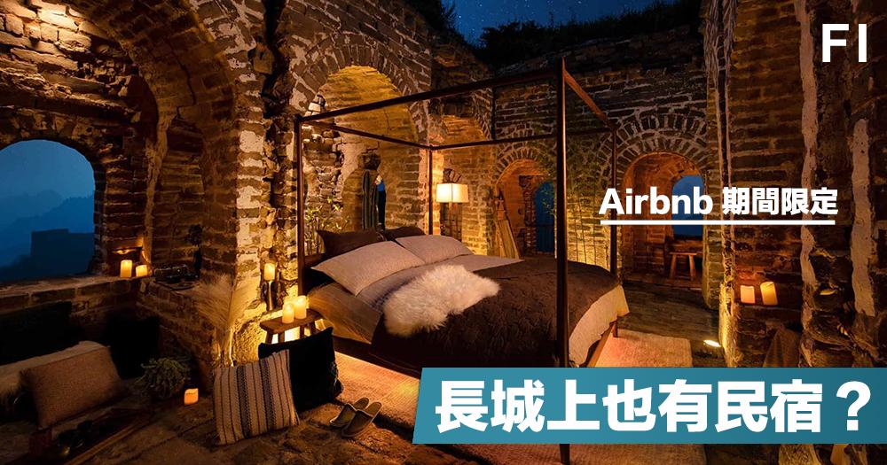【奇屋一夜】五千年文明上的一夜?Airbnb在長城上的新家!