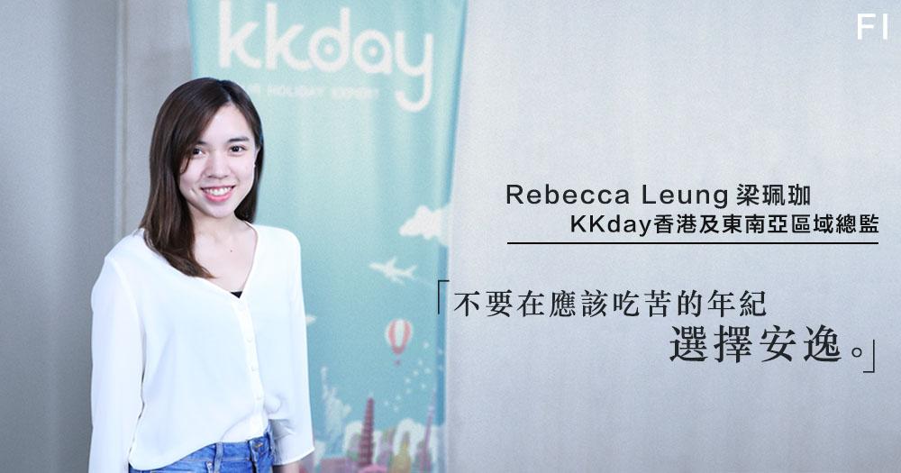 Insight:90後管理層 Rebecca Leung 梁珮珈|KKday香港及東南亞區域總監
