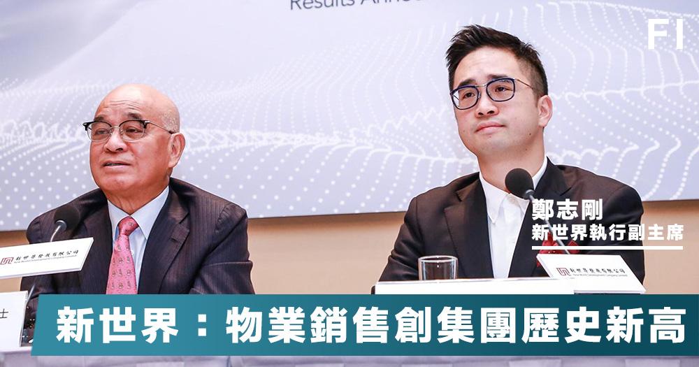 【新世界發展業績】鄭志剛:本港物業銷售錄247億,創集團歷史新高!