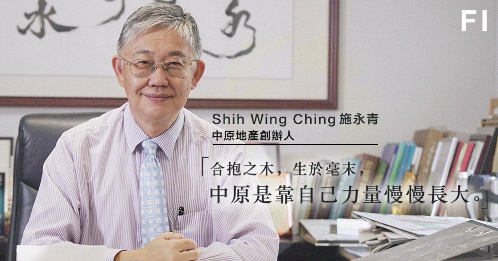 Insight:始於一張辦公桌的地產王國 專訪施永青(上)|中原地產創辦人