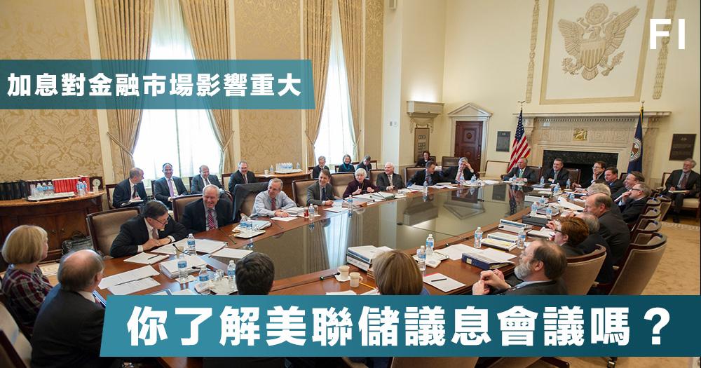 【議息會議】加息對金融市場影響重大,你了解美聯儲議息會議嗎?
