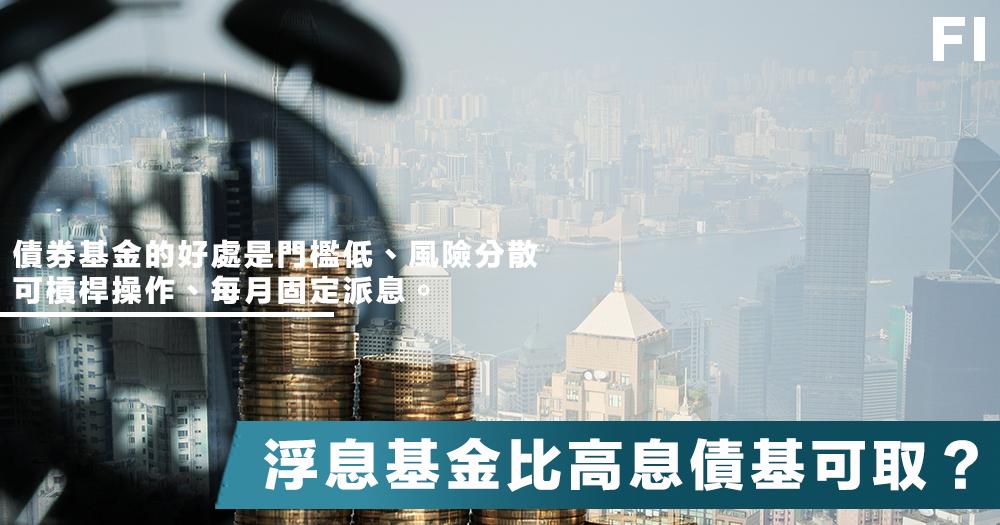 浮息基金比高息債基可取?|Starman資本攻略|Fortune Insight