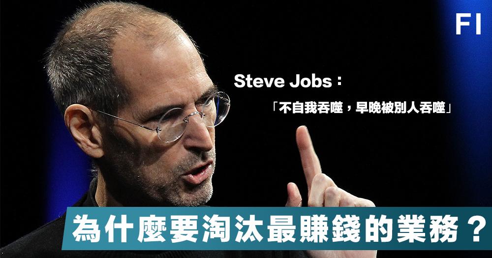 【精益求精】來自Steve Jobs的忠告!實現自我吞噬的4大規則!