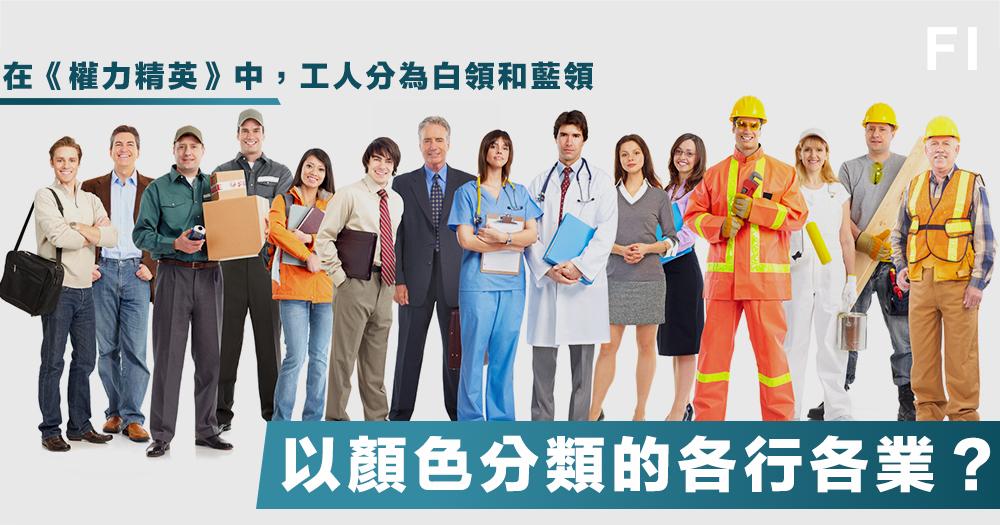 藍領?白領?職業顏色區分|Beginneros|Fortune Insight
