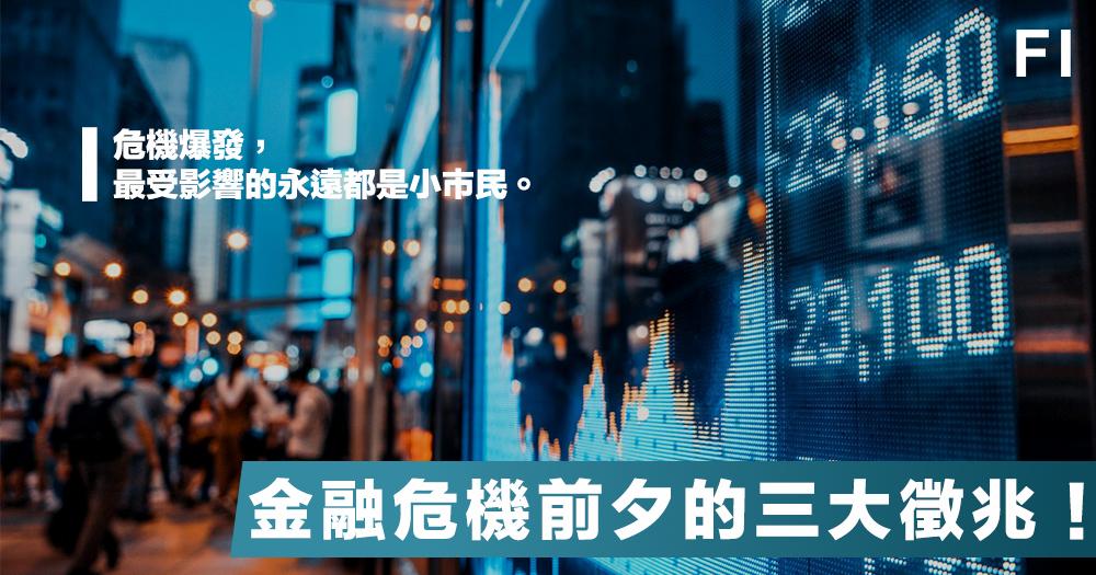 【暴風雨前夕】金融危機爆發前的三大徵兆!樓市泡沫一旦破滅將成重大危機!