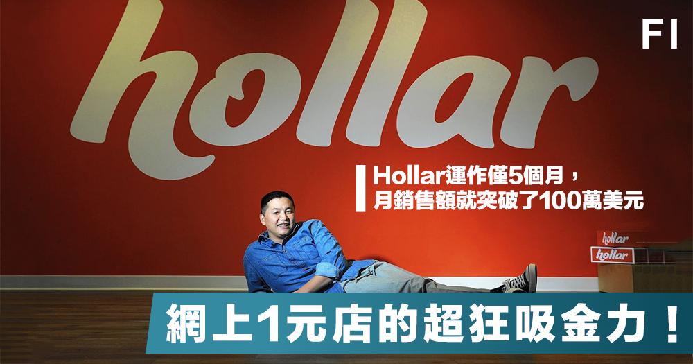 【1元奇跡】開1元店能賺多少錢?美籍亞裔創業1年融資7700萬美元!
