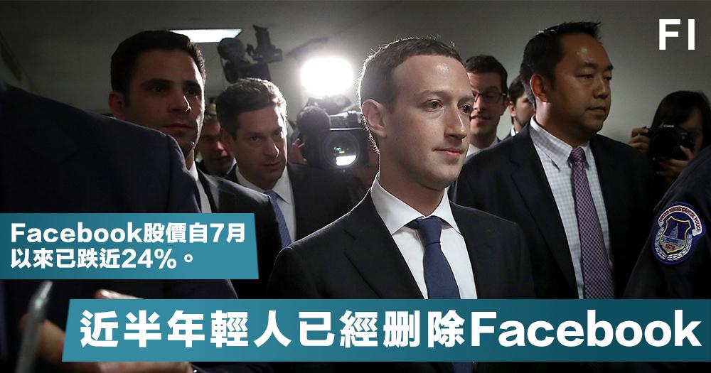 【社交網絡】Pew最新調研:Facebook因劍橋分析事件信用破產,近半年輕用戶已經删除App!
