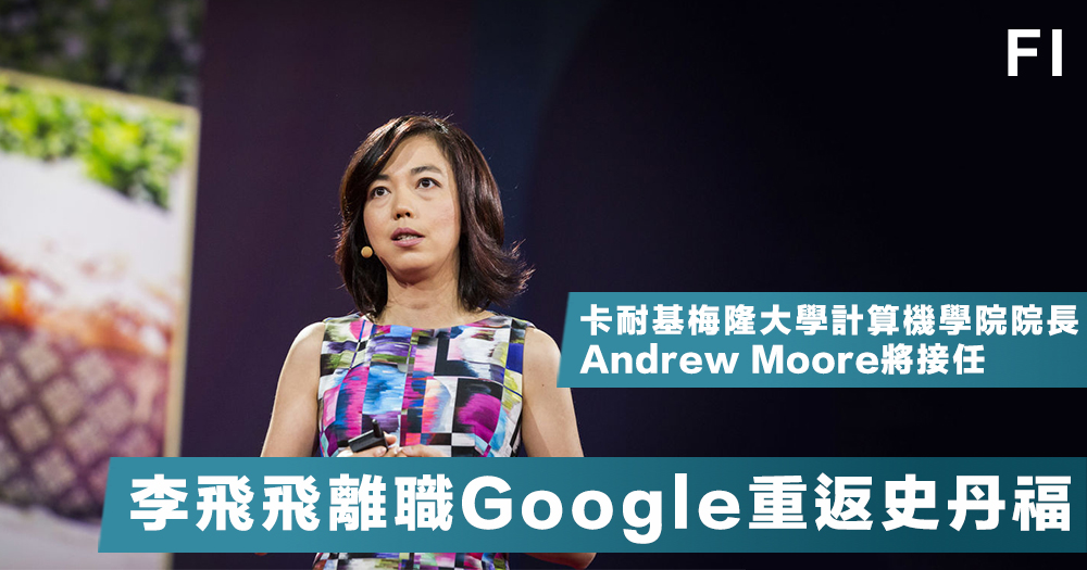 【人工智能】AI女神李飛飛離職Google重返史丹福教書,Andrew Moore接任Google AI業務。