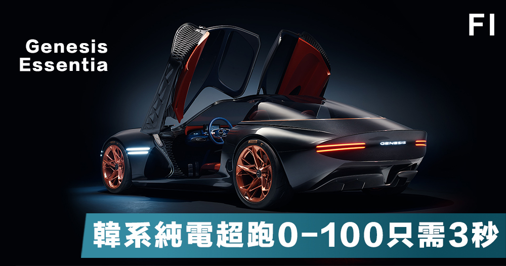 【電跑時代】韓系高端純電動跑車Genesis Essentia,0到100只需3秒,矛頭直指Tesla!