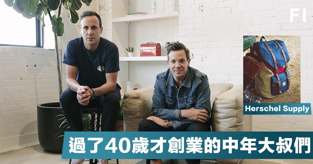 【大器晚成】風靡全球的背包品牌Herschel,竟然是這對過了40歲的兄弟創立的!