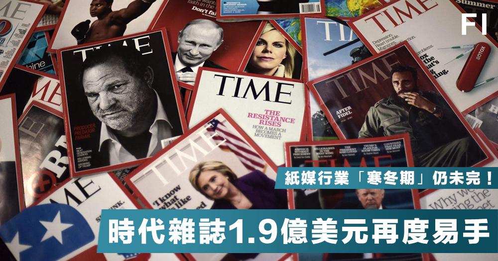 【紙媒寒冬】時代雜誌以1.9億美元再度易手,反映傳統媒體轉型之路困難重重。
