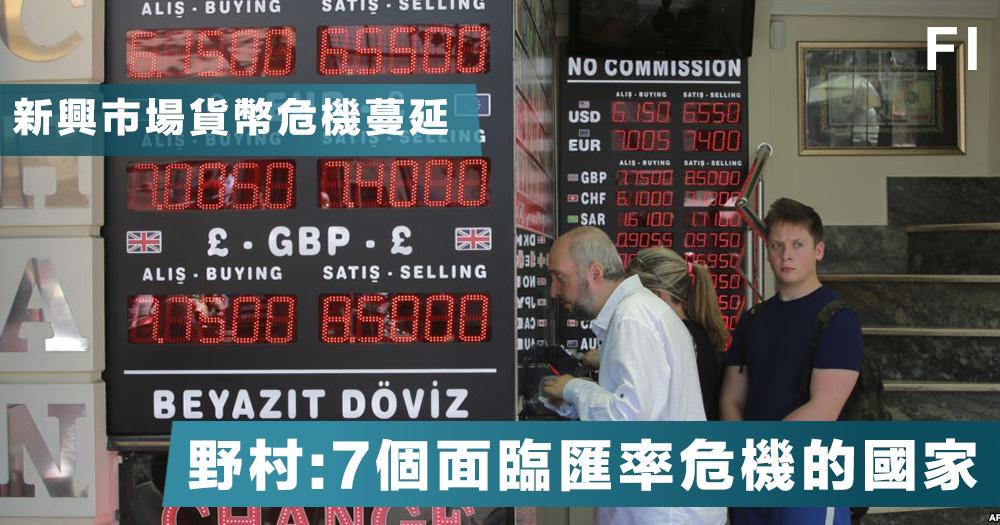 【貨幣危機】新興市場貨幣危機蔓延,野村: 7個可能面臨匯率危機的國家