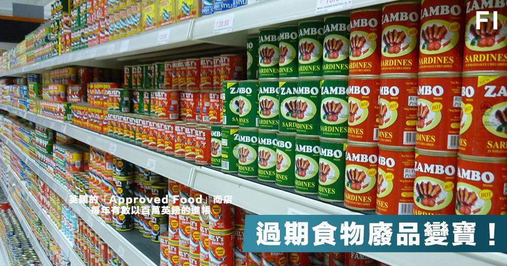 【商機處處】出售過期食物廢品變寶,丹麥首推Approved Food商店發挖千萬商機!